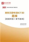 2021年商务汉语考试BCT(B)题库【真题样题+章节题库】