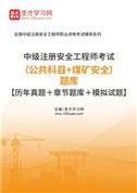 2021年中级注册安全工程师考试(公共科目+煤矿安全)题库【历年真题+章节题库+模拟试题】