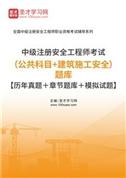 2021年中级注册安全工程师考试(公共科目+建筑施工安全)题库【历年真题+章节题库+模拟试题】