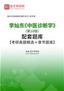 李灿东《中医诊断学》(第10版)配套题库【考研真题精选+章节题库】