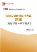 2021年国际汉语教师证书考试题库【真题样题+章节题库】