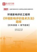 2021年环境影响评价工程师《环境影响评价技术方法》题库【历年真题+章节题库】