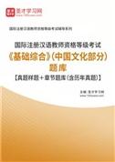 2021年国际注册汉语教师资格等级考试《基础综合》(中国文化部分)题库【真题样题+章节题库(含历年真题)】