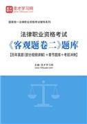法律职业资格考试《客观题卷二》题库【历年真题(部分视频讲解)+章节题库+考前冲刺】