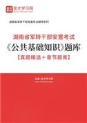2022年湖南省军转干部安置考试《公共基础知识》题库【真题精选+章节题库】