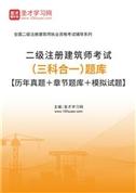 2022年二级注册建筑师考试(二科合一)题库【历年真题+章节题库+模拟试题】