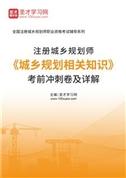 2021年注册城乡规划师《城乡规划相关知识》考前冲刺卷及详解
