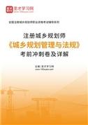 2021年注册城乡规划师《城乡规划管理与法规》考前冲刺卷及详解