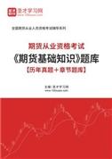 2021年期货从业资格考试《期货基础知识》题库【历年真题+章节题库】