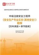 2021年中级注册安全工程师《安全生产专业实务(其他安全)》题库【历年真题+章节题库】
