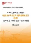 2021年中级注册安全工程师《安全生产专业实务(道路运输安全)》题库【章节题库+模拟试题】