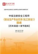 2021年中级注册安全工程师《安全生产专业实务(化工安全)》题库【真题精选+章节题库】