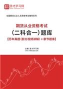 2021年期货从业资格考试(二科合一)题库【历年真题(部分视频讲解)+章节题库】