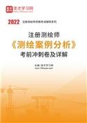 2021年注册测绘师《测绘案例分析》考前冲刺卷及详解