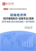2021年初级经济师(经济基础知识+金融专业)题库【历年真题(部分视频讲解)+章节题库】