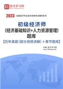2021年初级经济师(经济基础知识+人力资源管理)题库【历年真题(部分视频讲解)+章节题库】