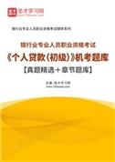 2021年下半年银行业专业人员职业资格考试《个人贷款(初级)》机考题库【真题精选+章节题库】