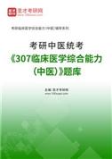 2022年考研中医统考《307临床医学综合能力(中医)》题库