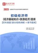 2021年初级经济师(经济基础知识+旅游经济)题库【历年真题(部分视频讲解)+章节题库】
