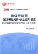 2021年初级经济师(经济基础知识+农业经济)题库【历年真题(部分视频讲解)+章节题库】