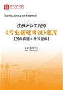 2021年注册环保工程师《专业基础考试》题库【历年真题+章节题库】
