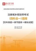 2021年注册城乡规划师考试(四科合一)题库【历年真题+章节题库+模拟试题】