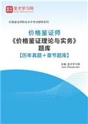 2021年价格鉴证师《价格鉴证理论与实务》题库【历年真题+章节题库】