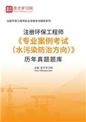 2021年注册环保工程师《专业案例考试(水污染防治方向)》历年真题题库