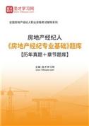2021年房地产经纪人《房地产经纪专业基础》题库【历年真题+章节题库】