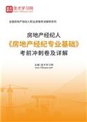 2021年房地产经纪人《房地产经纪专业基础》考前冲刺卷及详解