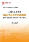 2022年二级建造师《建设工程施工管理》题库【历年真题(部分视频讲解)+章节题库】