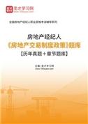 2021年房地产经纪人《房地产交易制度政策》题库【历年真题+章节题库】