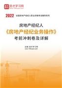 2021年房地产经纪人《房地产经纪业务操作》考前冲刺卷及详解