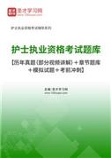 2022年护士执业资格考试题库【历年真题(部分视频讲解)+章节题库+模拟试题+考前冲刺】