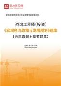 2022年咨询工程师(投资)《宏观经济政策与发展规划》题库【历年真题+章节题库】