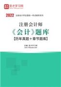 2021年注册会计师《会计》题库【历年真题+章节题库】