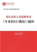 2021年军队文职人员招聘考试《专业科目(俄语)》题库