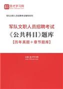 2021年军队文职人员招聘考试《公共科目》题库【历年真题+章节题库】