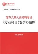 2021年军队文职人员招聘考试《专业科目(农学)》题库