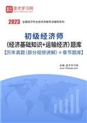 2021年初级经济师(经济基础知识+运输经济)题库【历年真题(部分视频讲解)+章节题库】