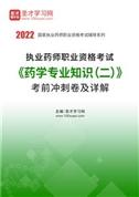 2021年执业药师职业资格考试《药学专业知识(二)》考前冲刺卷及详解