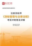 2021年注册测绘师《测绘管理与法律法规》考前冲刺卷及详解