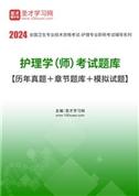 2022年护理学(师)考试题库【历年真题+章节题库+模拟试题】