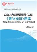 2021年企业人力资源管理师(三级)《理论知识》题库【历年真题(部分视频讲解)+章节题库】