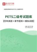 2021年9月PETS二级考试题库【历年真题+章节题库+模拟试题】