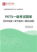 2021年9月PETS一级考试题库【历年真题+章节题库+模拟试题】