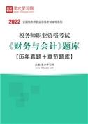 2021年税务师职业资格考试《财务与会计》题库【历年真题+章节题库】