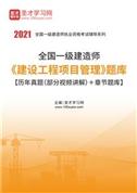 2021年一级建造师《建设工程项目管理》题库【历年真题(部分视频讲解)+章节题库】