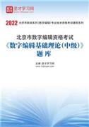 2021年北京市数字编辑资格考试《数字编辑基础理论(中级)》题库