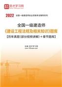 2021年一级建造师《建设工程法规及相关知识》题库【历年真题(部分视频讲解)+章节题库】